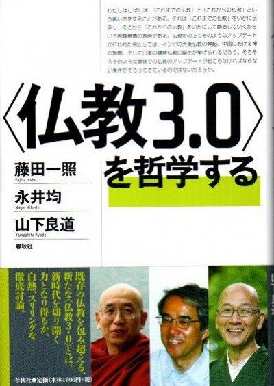 〈仏教3.0〉を哲学する 藤田一照 永井均 山下良道