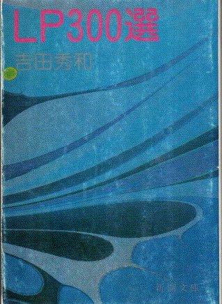 LP300選 吉田秀和 新潮文庫
