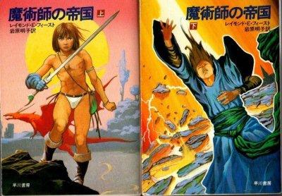 魔術師の帝国 上下2冊 レイモンド・E.フィースト ハヤカワ文庫