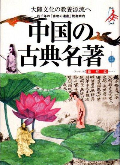 中国の古典名著 わかる・よむ総解説シリーズ 改訂新版