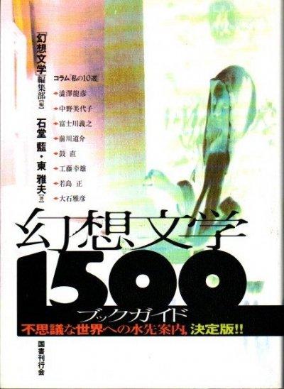 幻想文学1500ブックガイド 石堂藍 東雅夫 「幻想文学」編集部/編