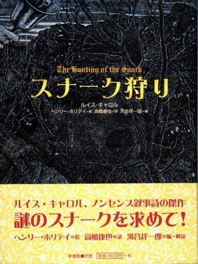 スナーク狩り ルイス・キャロル ヘンリー・ホリデイ/絵