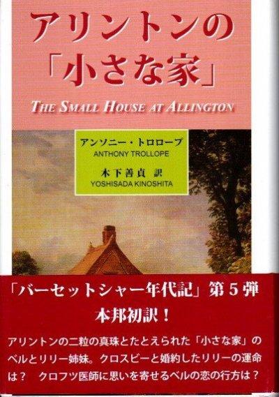 アリントンの「小さな家」 アンソニー・トロロープ