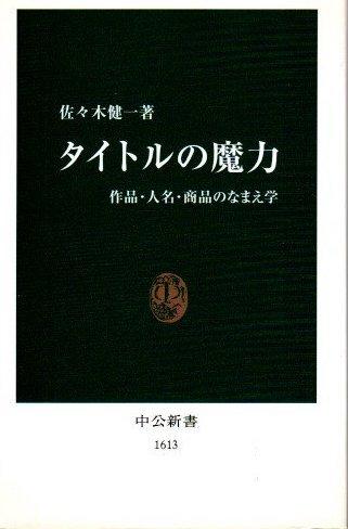 タイトルの魔力 作品・人名・商品のなまえ学 佐々木健一 中公新書