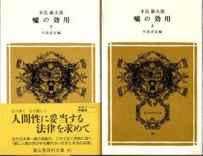 嘘の効用 上下2冊 末弘巌太郎 富山房百科文庫