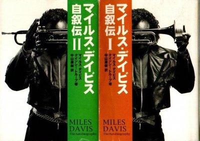 マイルス・デイビス自叙伝 全2冊 マイルス・デイビス クインシー・トループ 宝島社文庫