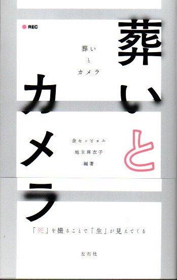 葬いとカメラ 金セッピョル、地主麻衣子/編
