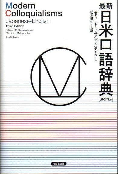 最新日米口語辞典 決定版 エドワード・G.サイデンステッカー、松本道弘/共編