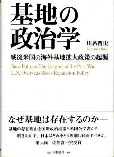 基地の政治学 = Base Politics : 戦後米国の海外基地拡大政策の起源