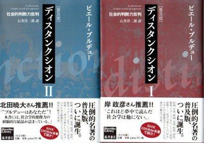 ディスタンクシオン : 社会的判断力批判1・2  2冊揃 普及版 ピエール・ブルデュー