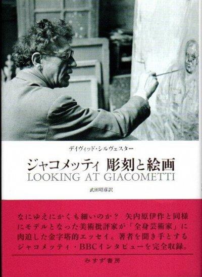 ジャコメッティ 彫刻と絵画 デイヴィッド・シルヴェスター