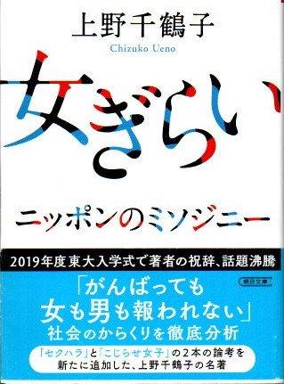 女ぎらい ニッポンのミソジニー 上野千鶴子 朝日文庫