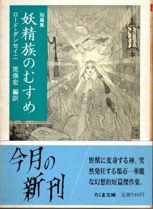 短篇集 妖精族のむすめ ロード・ダンセイニ ちくま文庫