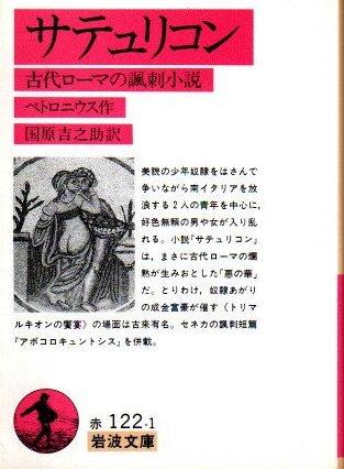 サテュリコン 古代ローマの諷刺小説 ペトロニウス 岩波文庫