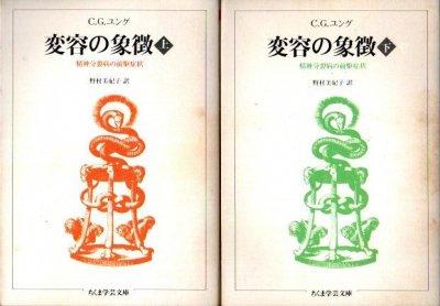 変容の象徴 上下2冊 C.G.ユング ちくま学芸文庫