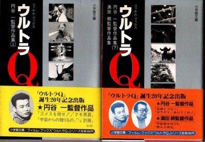 フィルム・ブックス ウルトラQ 1、2 円谷一監督作品集 上下2冊 小学館文庫