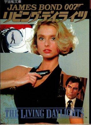 James Bond 007 リビング・デイライツ ジェームズ・ボンド映画25周年記念 宇宙船文庫