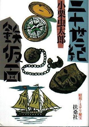 二十世紀鉄仮面 昭和ミステリ秘宝 小栗虫太郎 扶桑社文庫