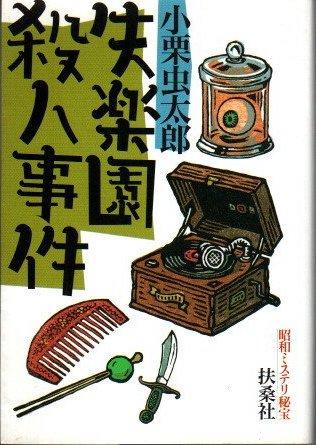 失楽園殺人事件 昭和ミステリ秘宝 小栗虫太郎 扶桑社文庫