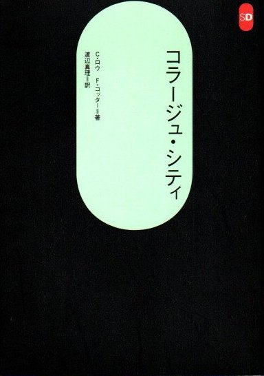 コラージュ・シティ 新装版 C.ロウ F.コッター SD選書