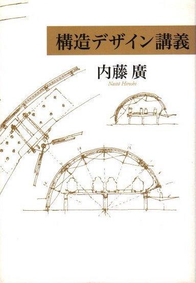 構造デザイン講義 内藤廣