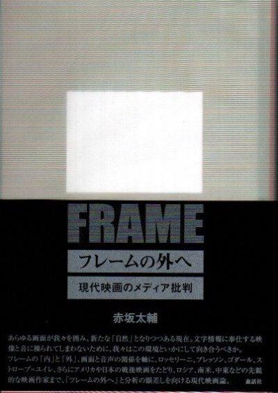 フレームの外へ 現代映画のメディア批判 赤坂太輔