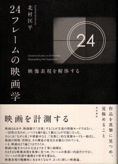 24フレームの映画学 映像表現を解体する 北村匡平