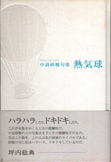 熱気球 中島砂穂句集