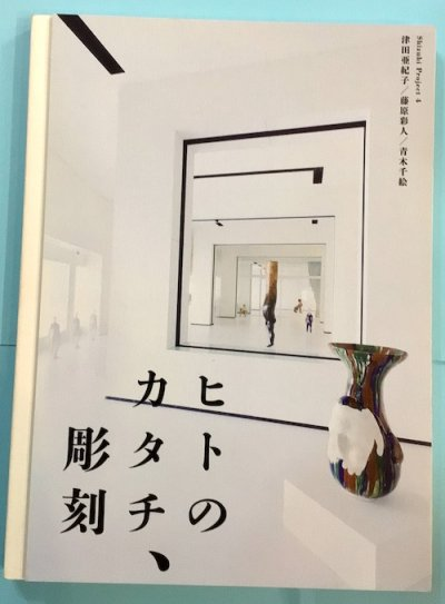 ヒトのカタチ、彫刻 : 津田亜紀子/藤原彩人/青木千絵