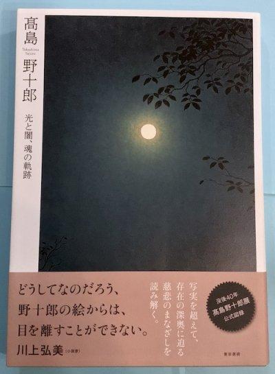�島野十郎 光と闇、魂の軌跡