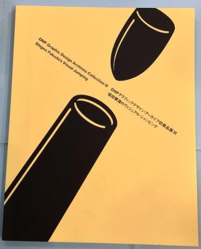 福田繁雄のヴィジュアル・ジャンピング DNPグラフィックデザイン・アーカイブ収蔵品展