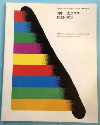 田中一光ポスター 1953-1979 DNPグラフィックデザイン・アーカイブ収蔵品展2