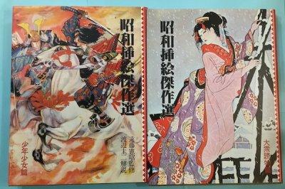 昭和插絵傑作選 全2冊 少年少女篇・大衆読物篇