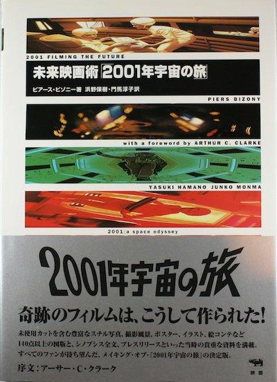 未来映画術2001年宇宙の旅