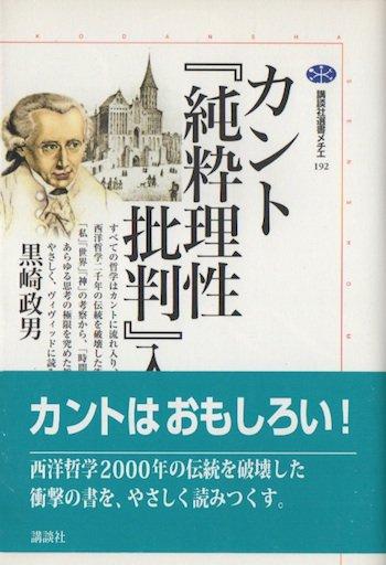 カント『純粋理性批判』入門 - 東京 下北沢 クラリスブックス 古本の ...
