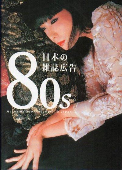 日本の雑誌広告