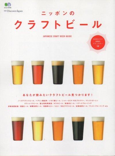 ニッポンのクラフトビール 別冊 Discover Japan エイムック3154