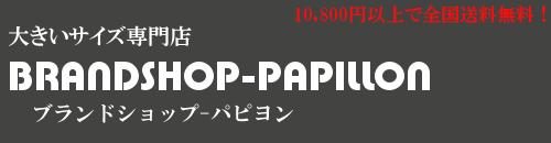 大きいサイズ専門店 ブランドショップ-PAPILLON