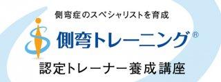 [210320]【東京】第11期 側弯トレーニング(R)認定トレーナー養成講座 /2021年3月20日(土)・21日(日)・5月22日(土)・23日(日)