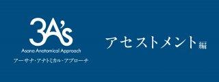 [210711]【大分開催】3A's認定WS「アセスメント」編 /2021年7月11日(日)