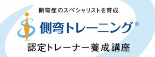 [210522]【東京】第12期 側弯トレーニング(R)認定トレーナー養成講座 /2021年5月22日(土)・23日(日)・7月24日(土)・25日(日)