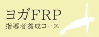 [210727]【東京/オンライン】ヨガFRP指導者養成コース 概論・基礎編/ 2021年7月27日(火)・8月3日(火)