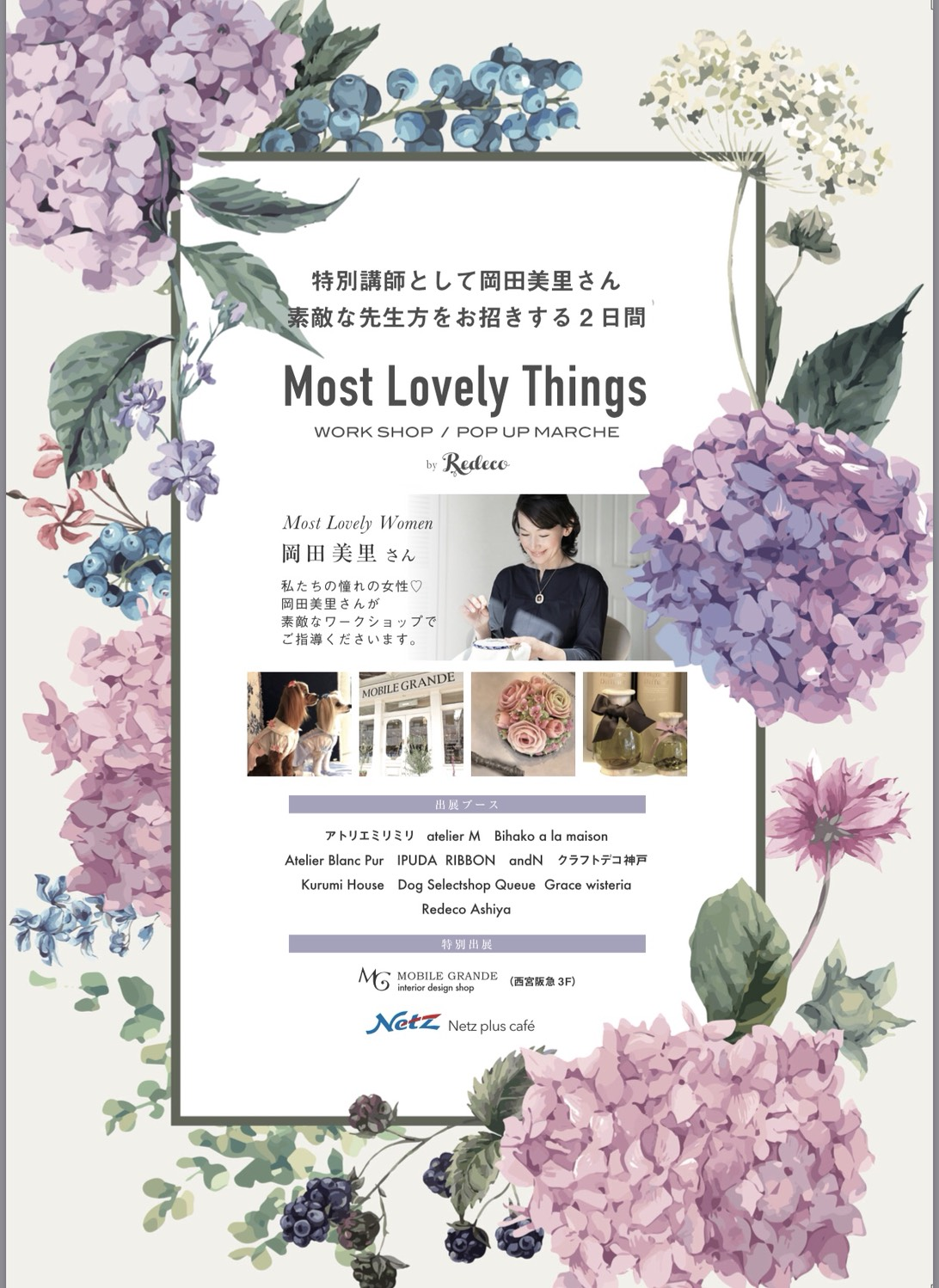 Most Lovely Things 2018 岡田美里
