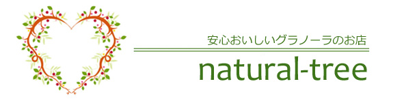 グラノーラ専門店 安心おいしいグラノーラのお店 natural-tree