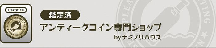 鑑定済アンティークコイン専門ショップ by ナミノリハウス