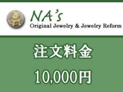 オーダーメイド&リフォーム料金<br>10,000円