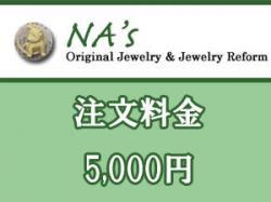 オーダーメイド&リフォーム料金<br>5,000円