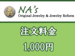 オーダーメイド&リフォーム料金<br>1,000円