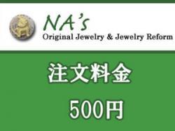 オーダーメイド&リフォーム料金<br>500円