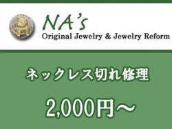 ネックレス修理基本料金<br>2,000円